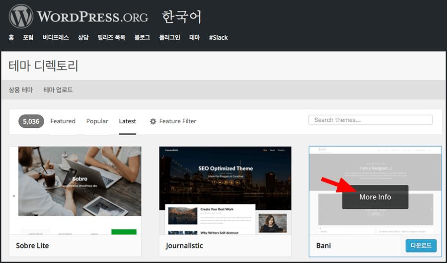 공식홈에서 테마 실시간 미리보기