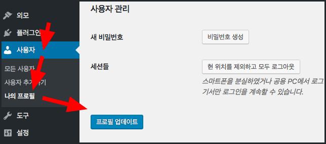 사용자 프로필 업데이트
