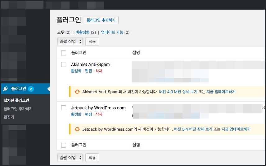 삭제 후 남은 플러그인 두 개
