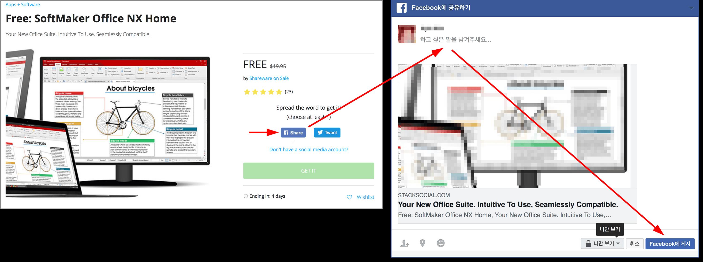 페이스북 공유 절차
