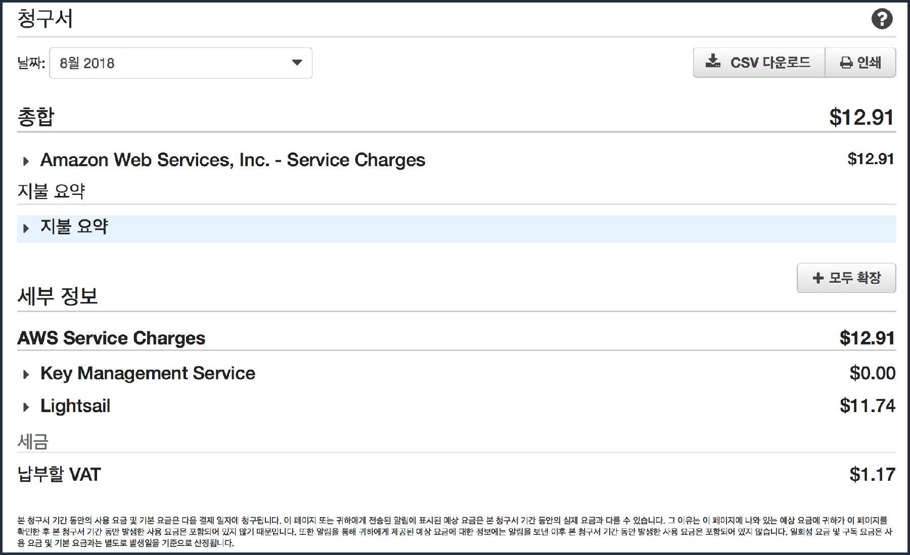 총합 항목과 세부정보에 이용 서비스별 청구된 요금이 표시됨