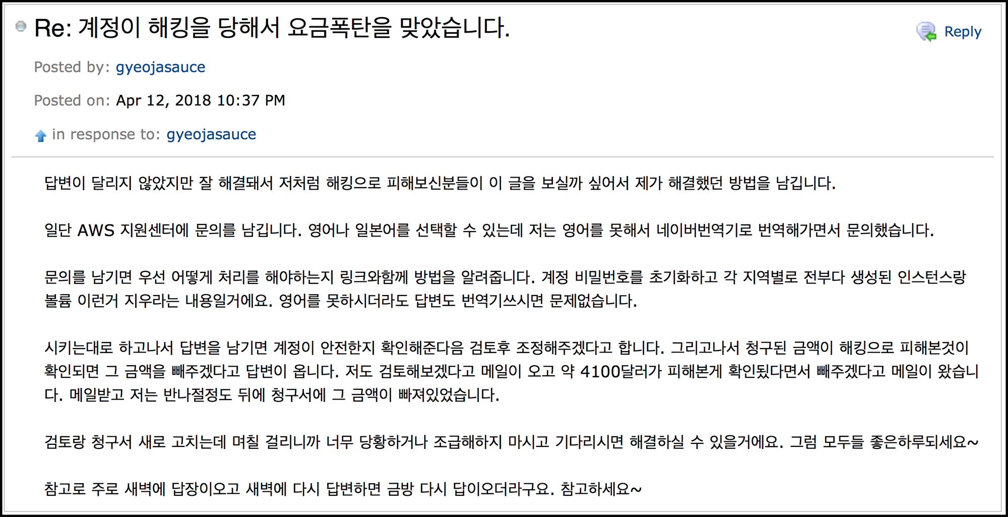 AWS 지원센터에 영어나 일본어, 또는 번역기를 통해 문의 했더니 해결했다는 답변자의 글