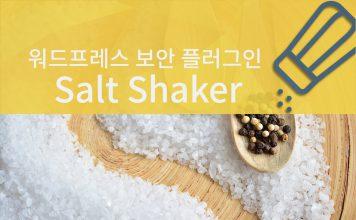 식탁위에 소금이 펼처진 이미지위에 Salt Shaker 로고가 그려져있음