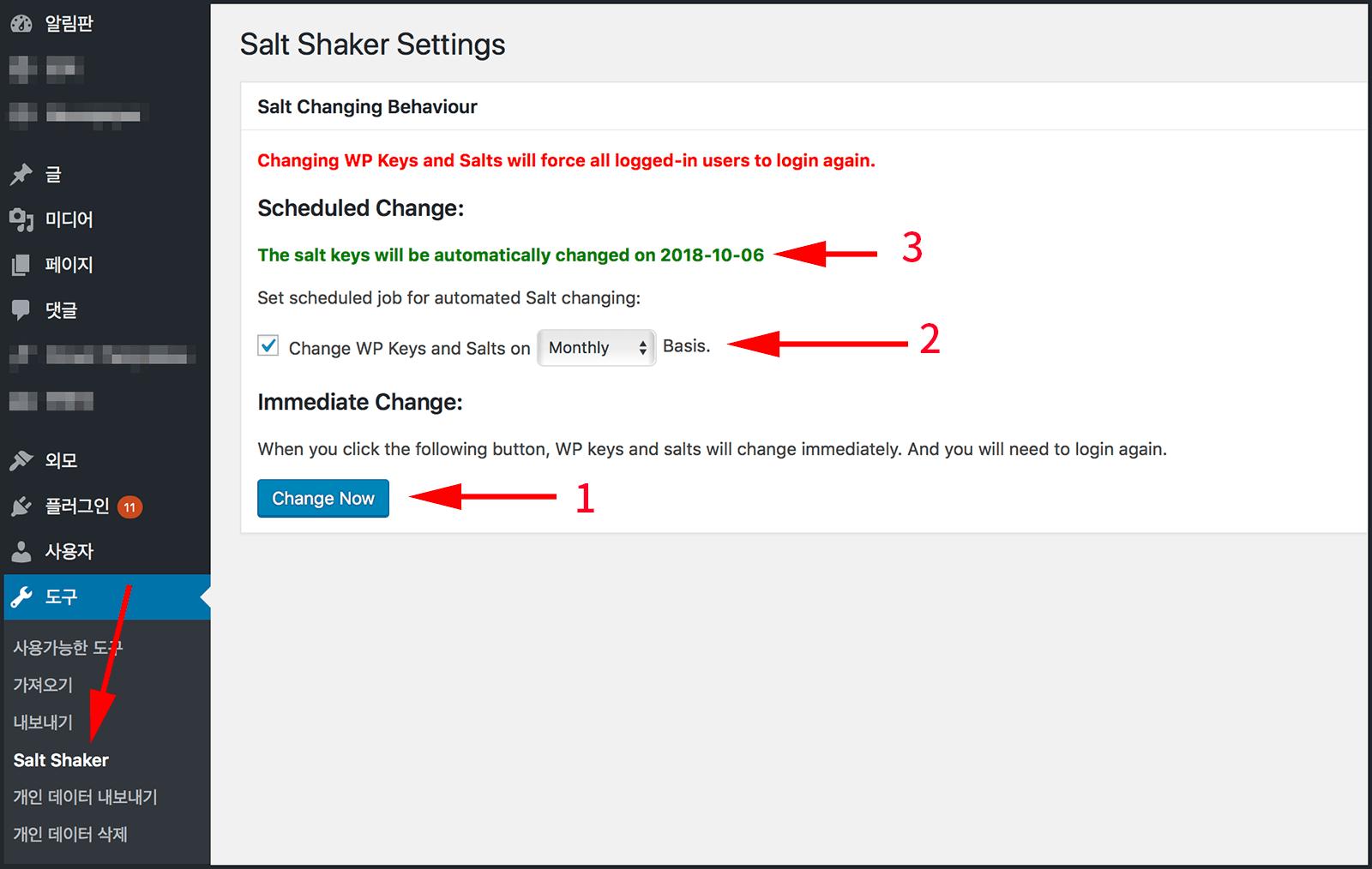 몇가지 영어로된 안내사항과 자동스케줄 또는 지금 바꾸기 버튼이 보인다