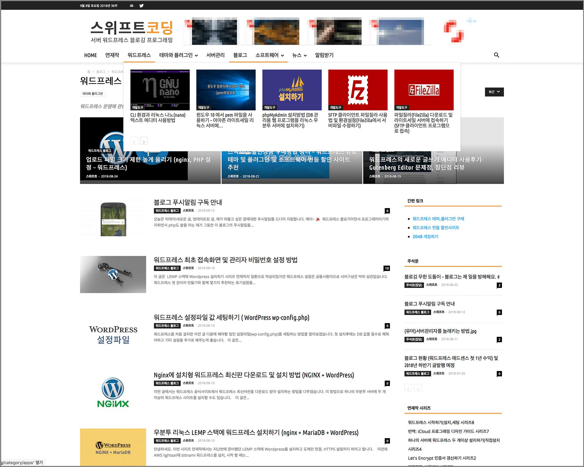 한 화면에 더 많은 정보가 나오는 워드프레스 카테고리 리스트보기