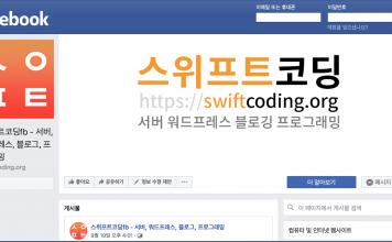 페이스북 사이트에 마련된 스위프트코딩fb 페이지