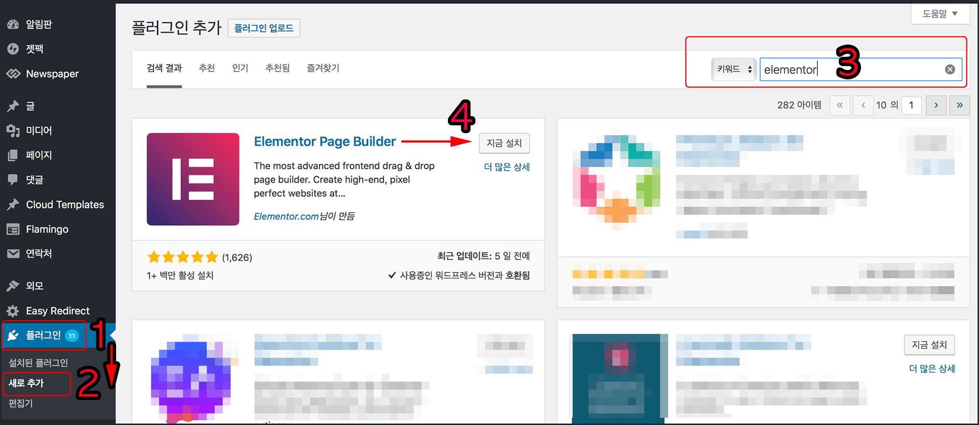 워드프레스 공식 디렉토리에서 검색된 Elementor 플러그인