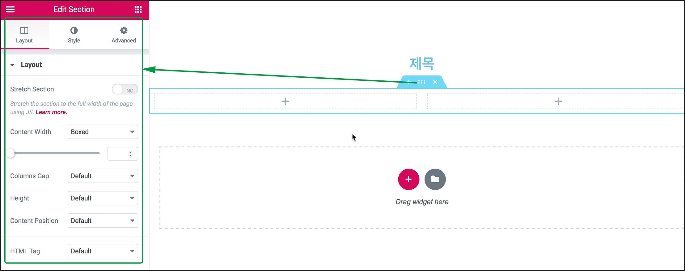 섹션 선택박스(파란 테두리))