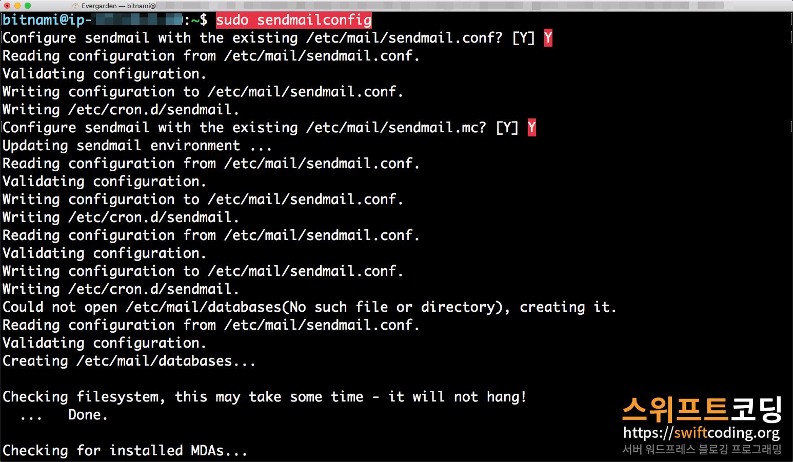 sudo sendmailconfig 명령어 입력한 모습