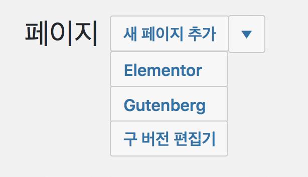 3가지 선택사항: Elementor, Gutenberg, 구버전 편집기