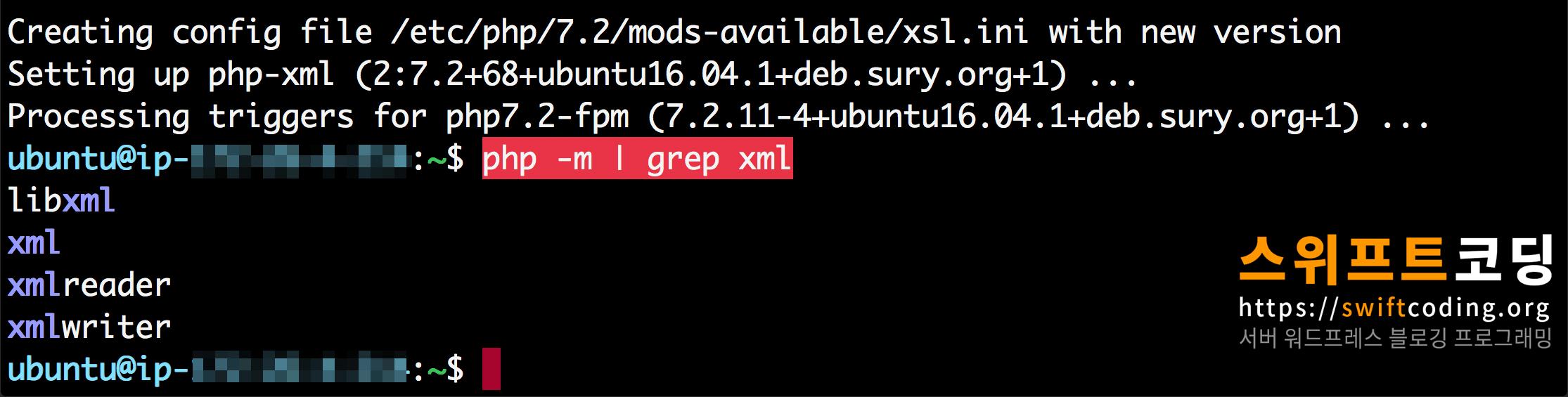 libxml, xml, xmlreader, xmlwriter 로딩됨