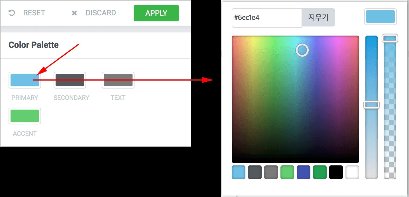 PRIMARY 컬러를 클릭하며녀 나타나는 컬러 스펙트럼 픽커