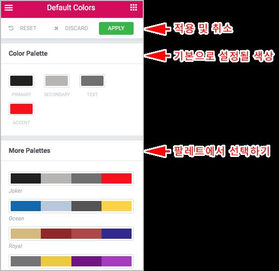 적용 또는 취소인 RESET, DISCARD, APPLY 메뉴가 위에 있고, Color Palette 와 More Plalettes 목록이 있다