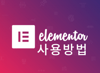 Elementor 로고 및 글 타이틀