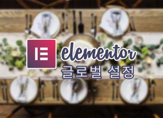 테이블위에 Elementor 로고와 글제목