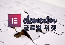 elementor 글로벌 위젯 포스트 대표 이미지