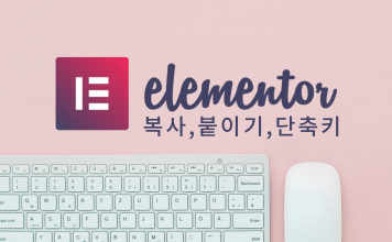 키보드와 마우스를 배경으로한 Elementor Logo