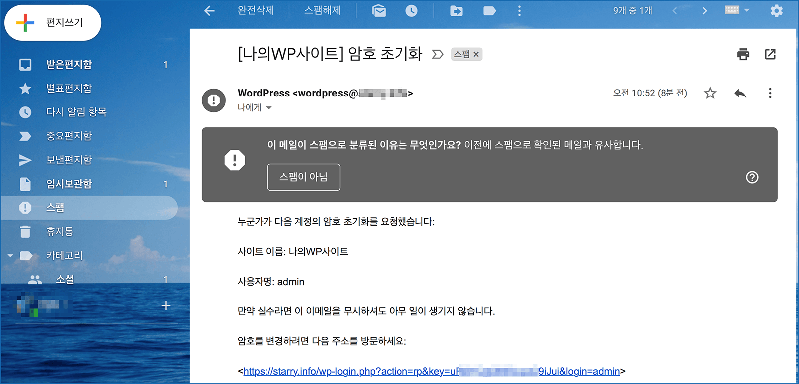 이메일에는 암호변경 시도알림 및 암호 변경 링크가 포함되어있다