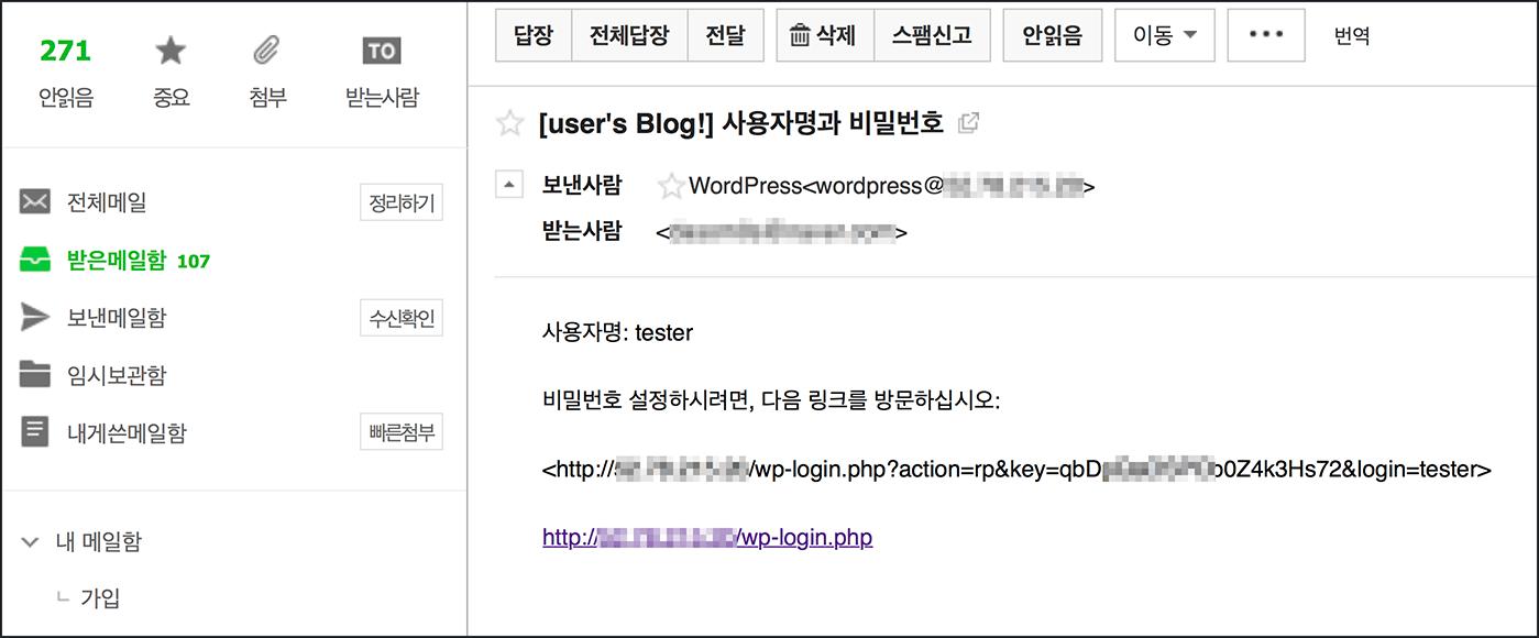 이메일: 사용자명과 비밀번호 변경 링크 주소가 나옴