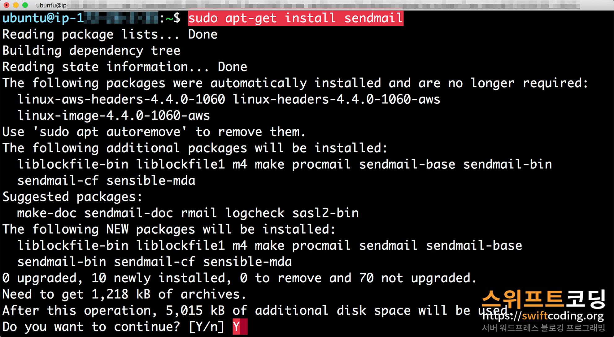 apt-get install 리눅스 명령어 입력