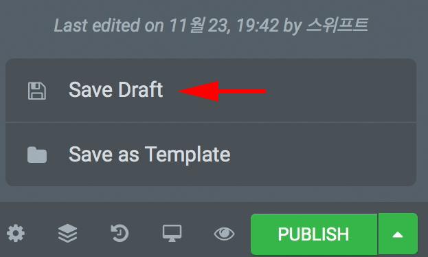 Save Draft 와 Save as Template 메뉴가 나타났다