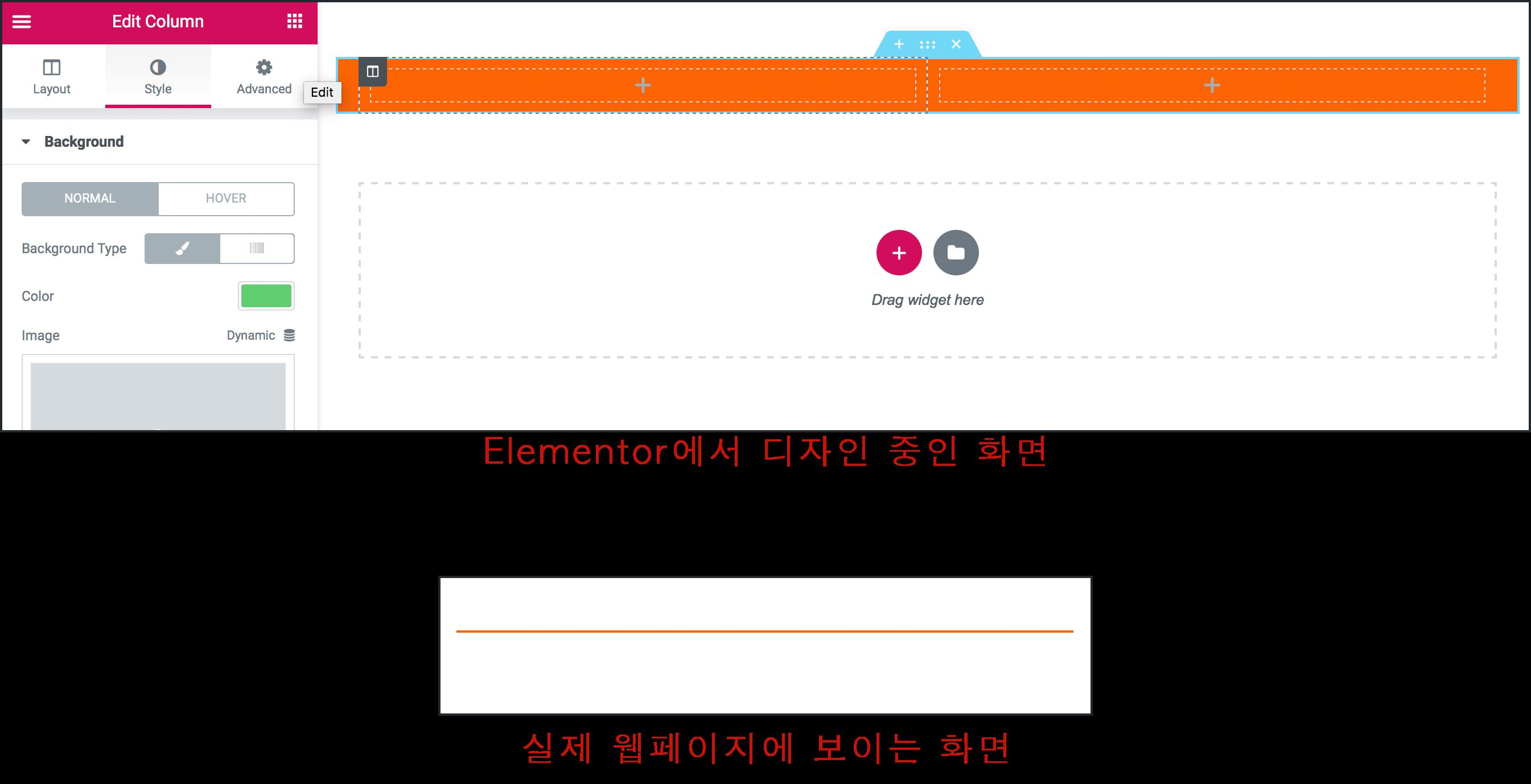 엘리멘터에서 디자인 중인 화면과 실제 렌더링된 페이지를 나타내는 그림