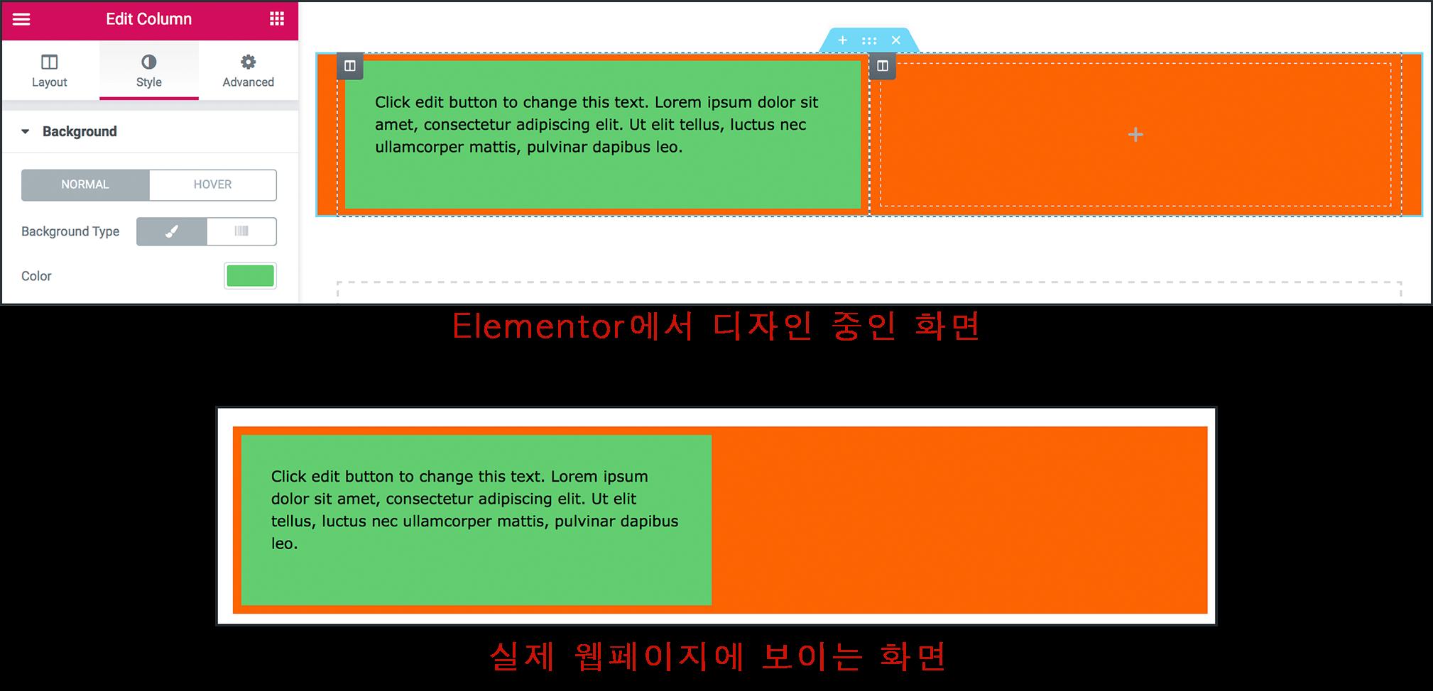 디자인중인 화면과 실제 페이지 화면 스크린샷