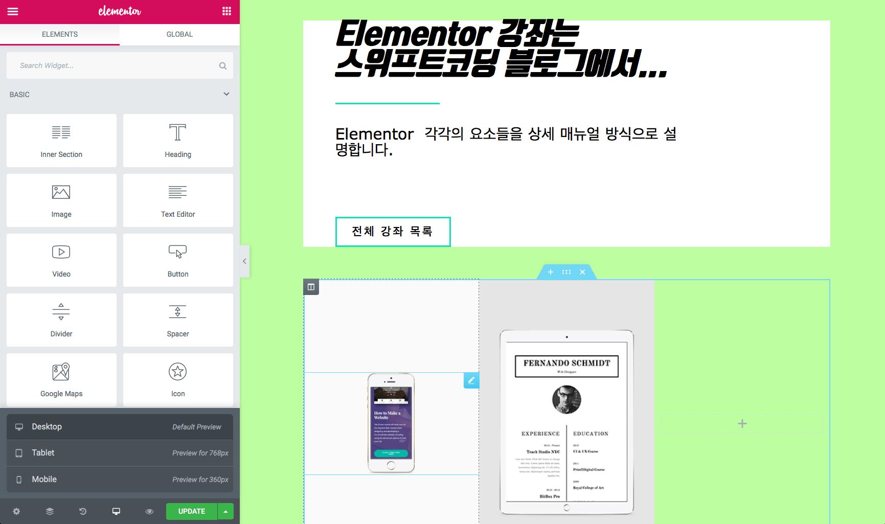 일반적인 넓은화면의 Elementor