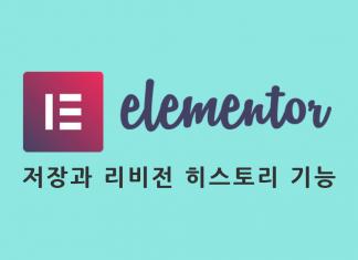 Elementor 저장과 히스토리 패널 포스트 대표이미지