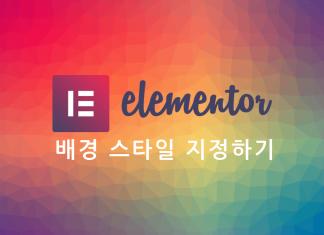 폴리곤 컬러 패턴을 배경으로한 Elementor 로고와 포스트글 제목