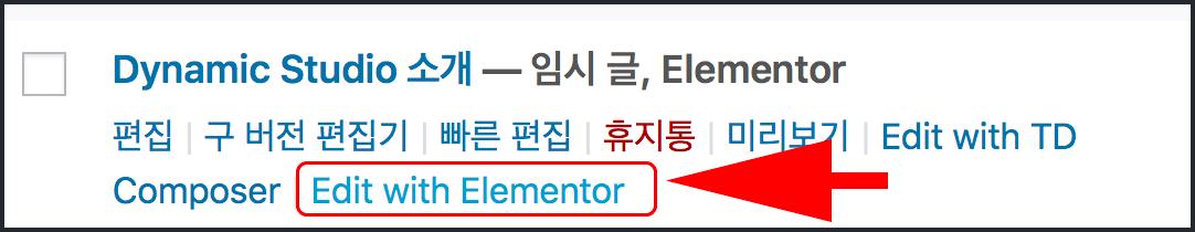 글 목록에 나타난 Edit with Elementor 링크