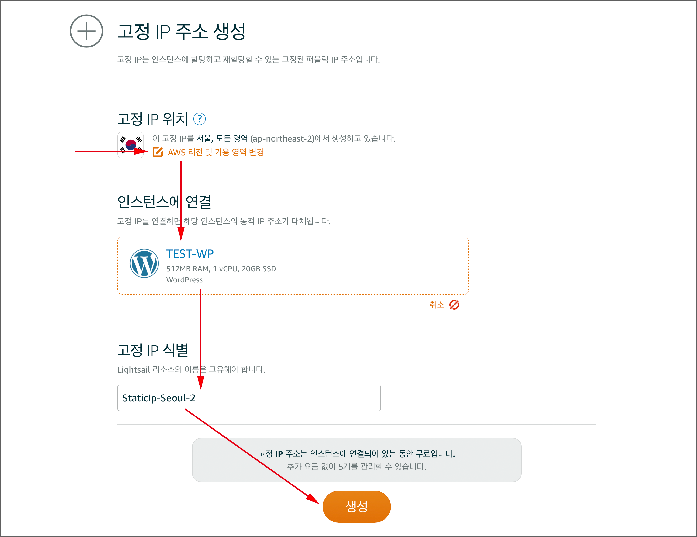 고정 IP 위치(리전) > 연결할 인스턴스 선택 > 고정IP식별 이름 > 생성