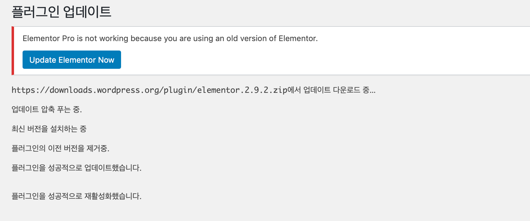 에러메시지 Elementor Pro is not working because you are using an old version of Elementor