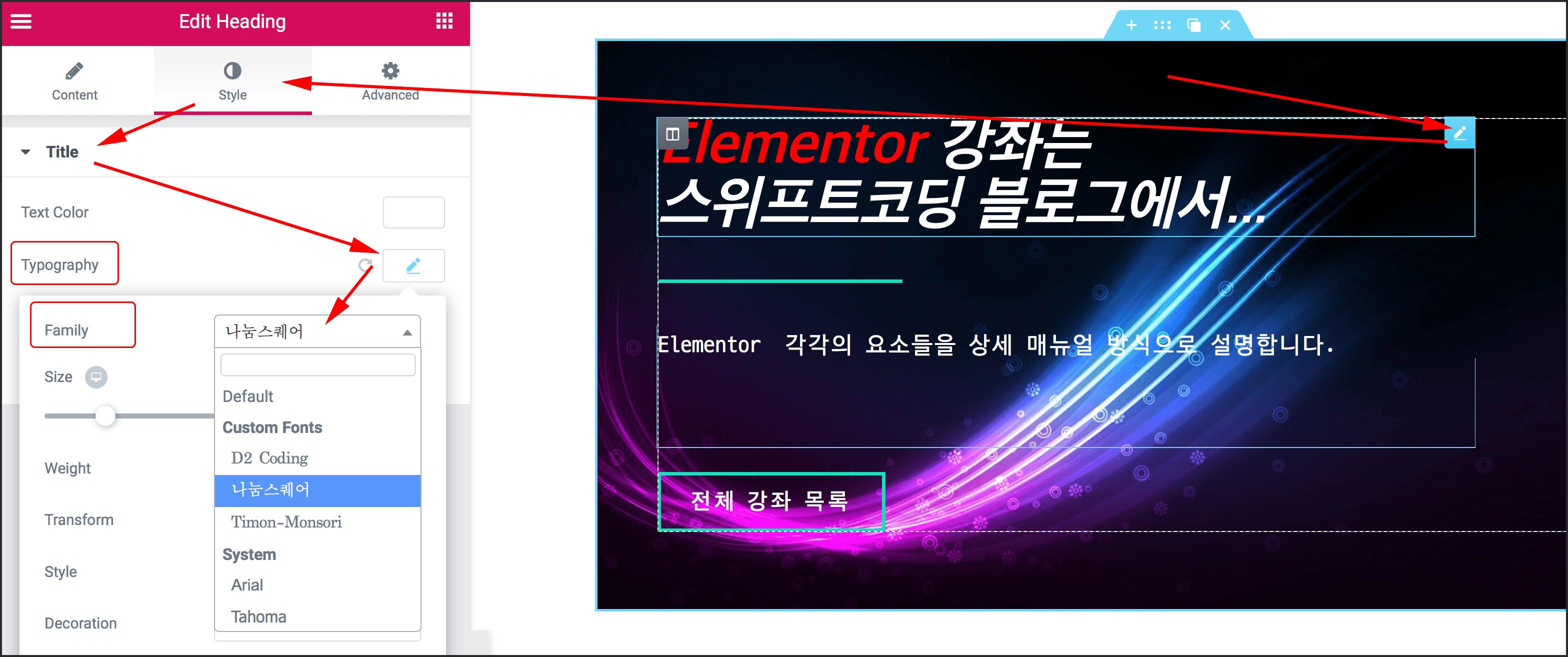엘리멘토 왼쪽 패널 Edit  heading 에서 나눔스퀘어 지정
