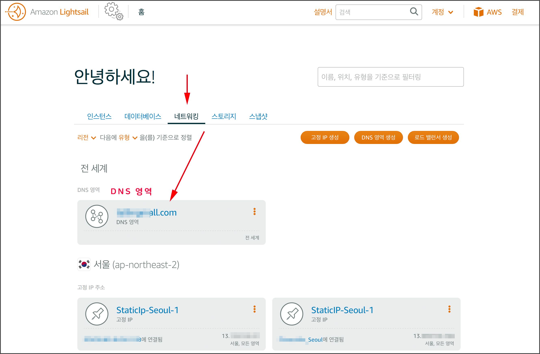 라이트세일 홈 > 네트워킹 > DNS 영역
