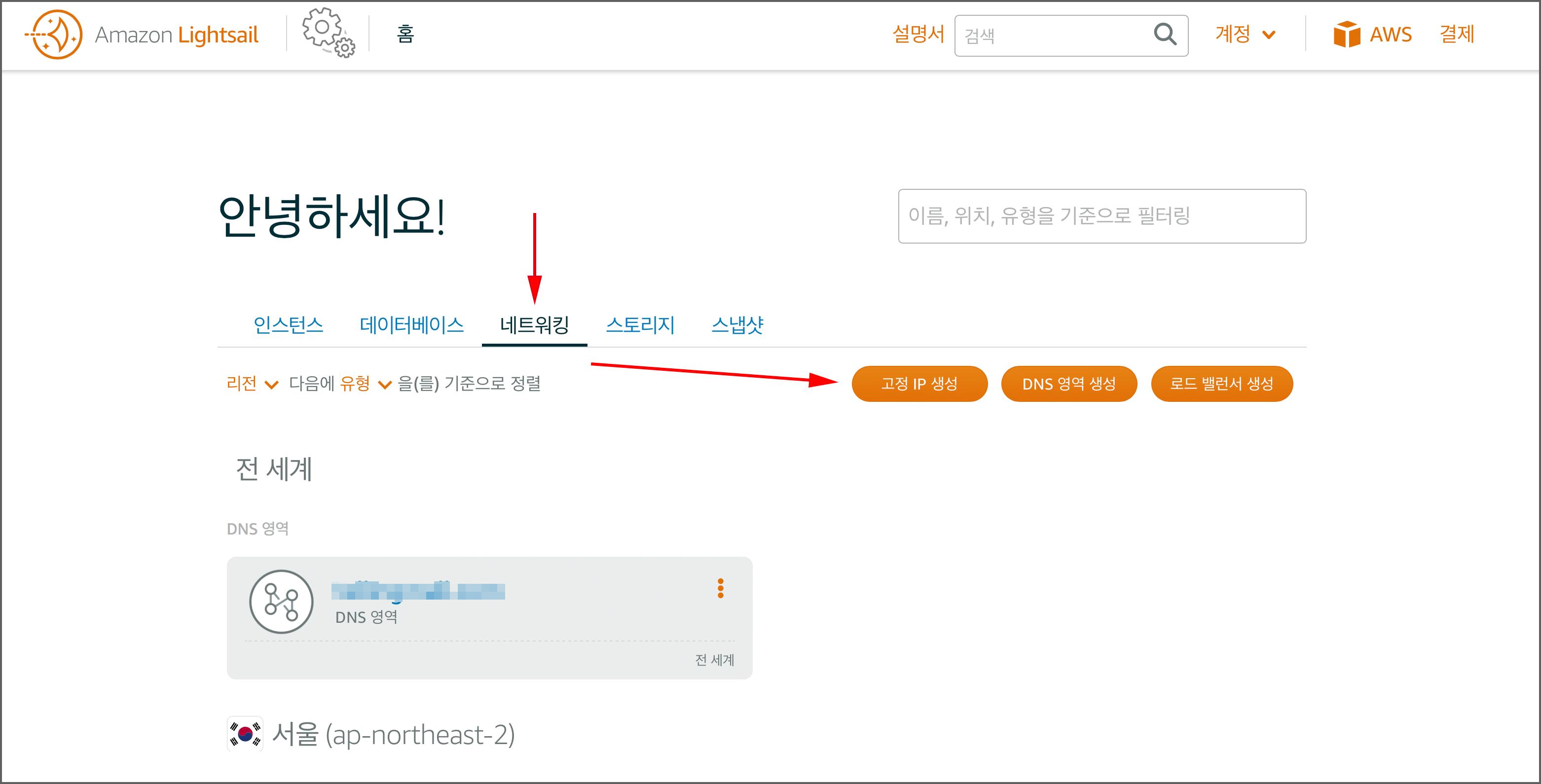 네트워킹 > 고정 IP 생성