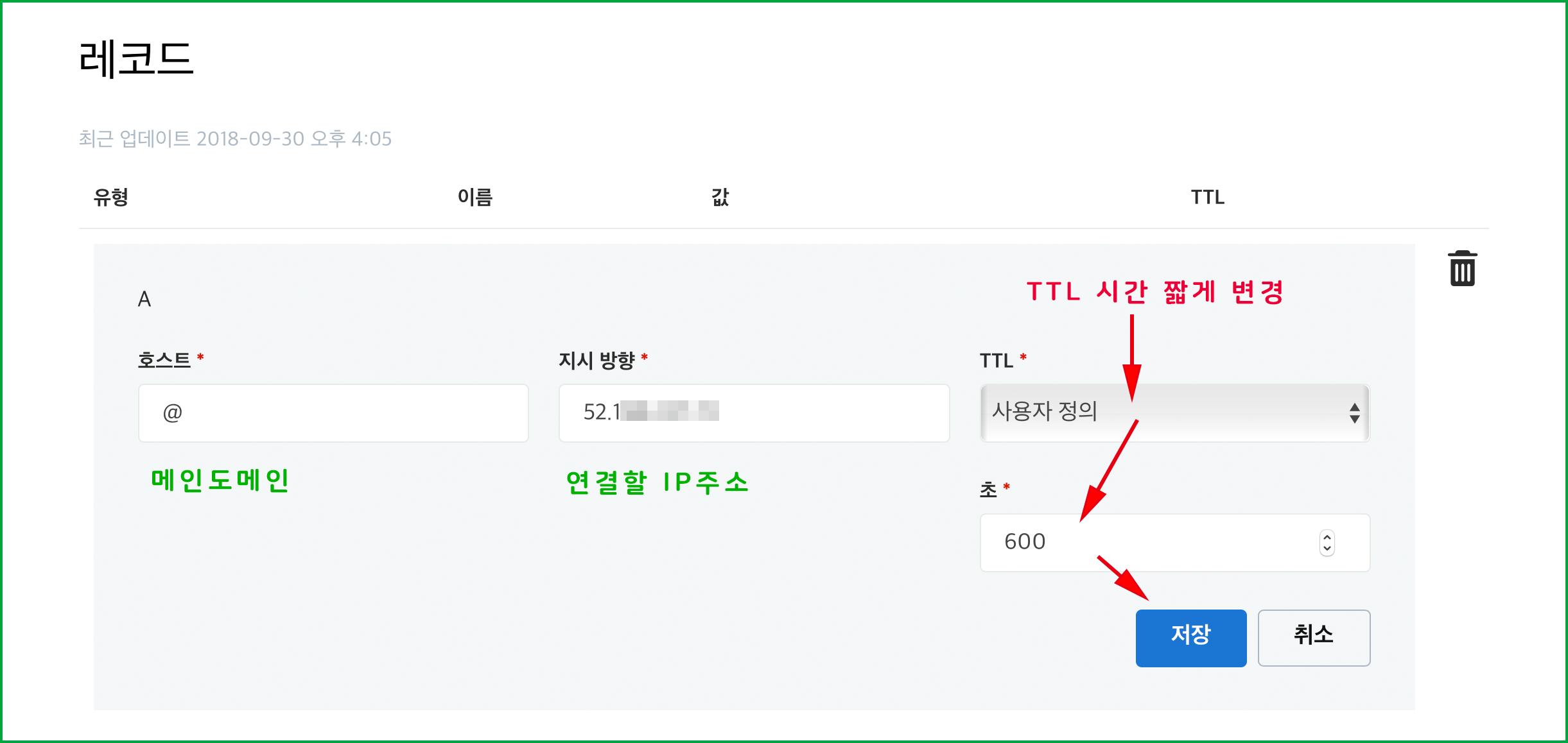 레코드 편집화면에서 TTL 시간 변경후 저장