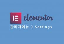 elementor 관리자메뉴 settings 프스트 대표이미지