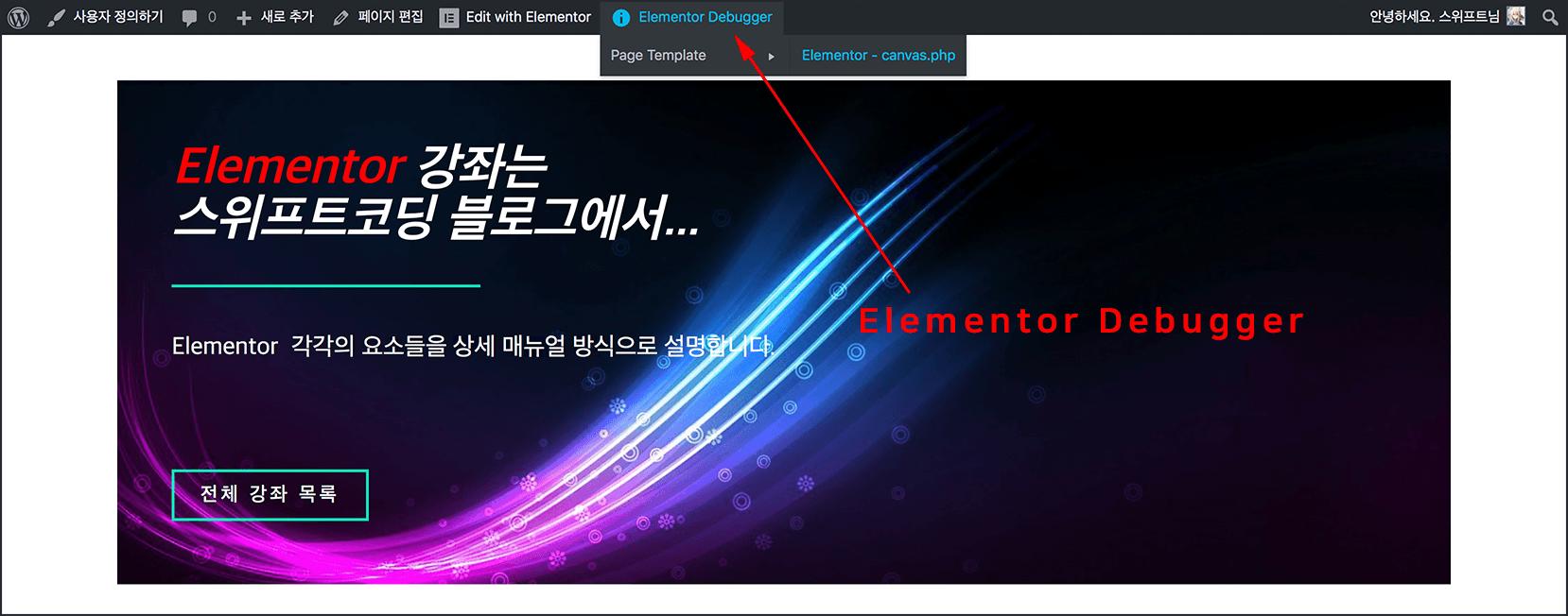 관리자 막대메뉴에 Elementor Debugger 라는 메뉴가 있다