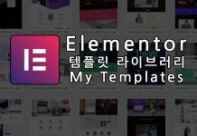 Elementor 로고와 포스트 제목 대표이미지