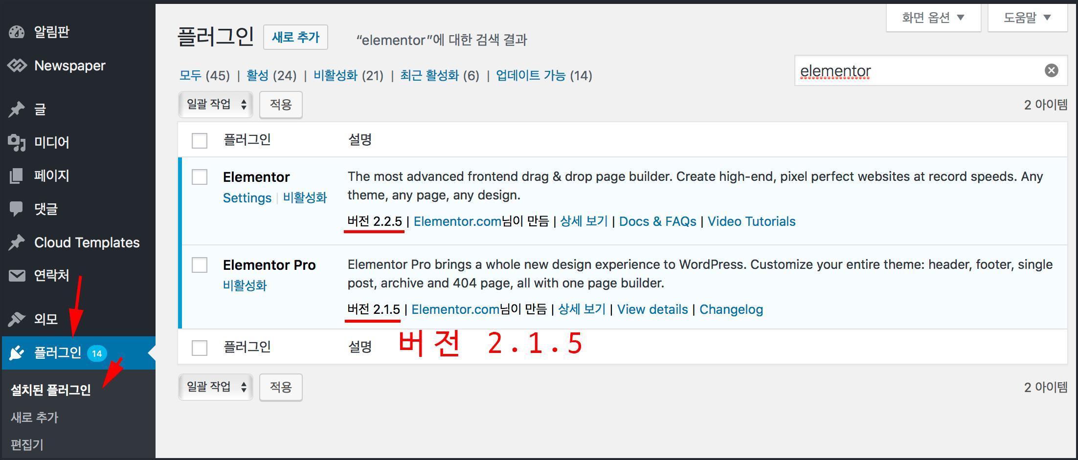 Eleemntor 버전 2.1.5