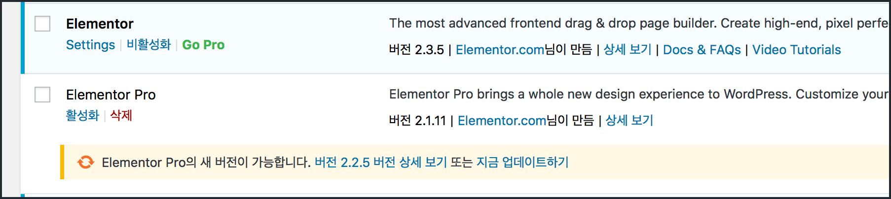 비활성화된 Elementor Pro에 지금업데이트 하기가 나온다