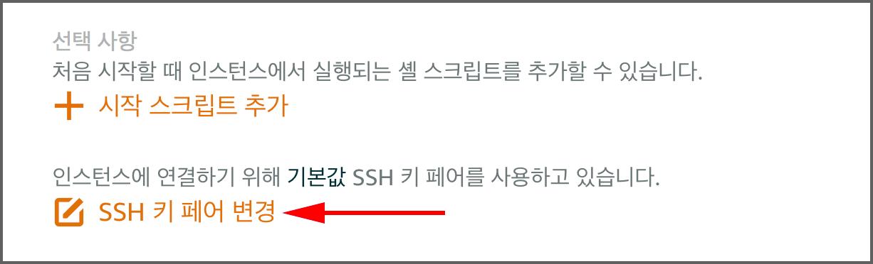 SSH 키 페어 변경