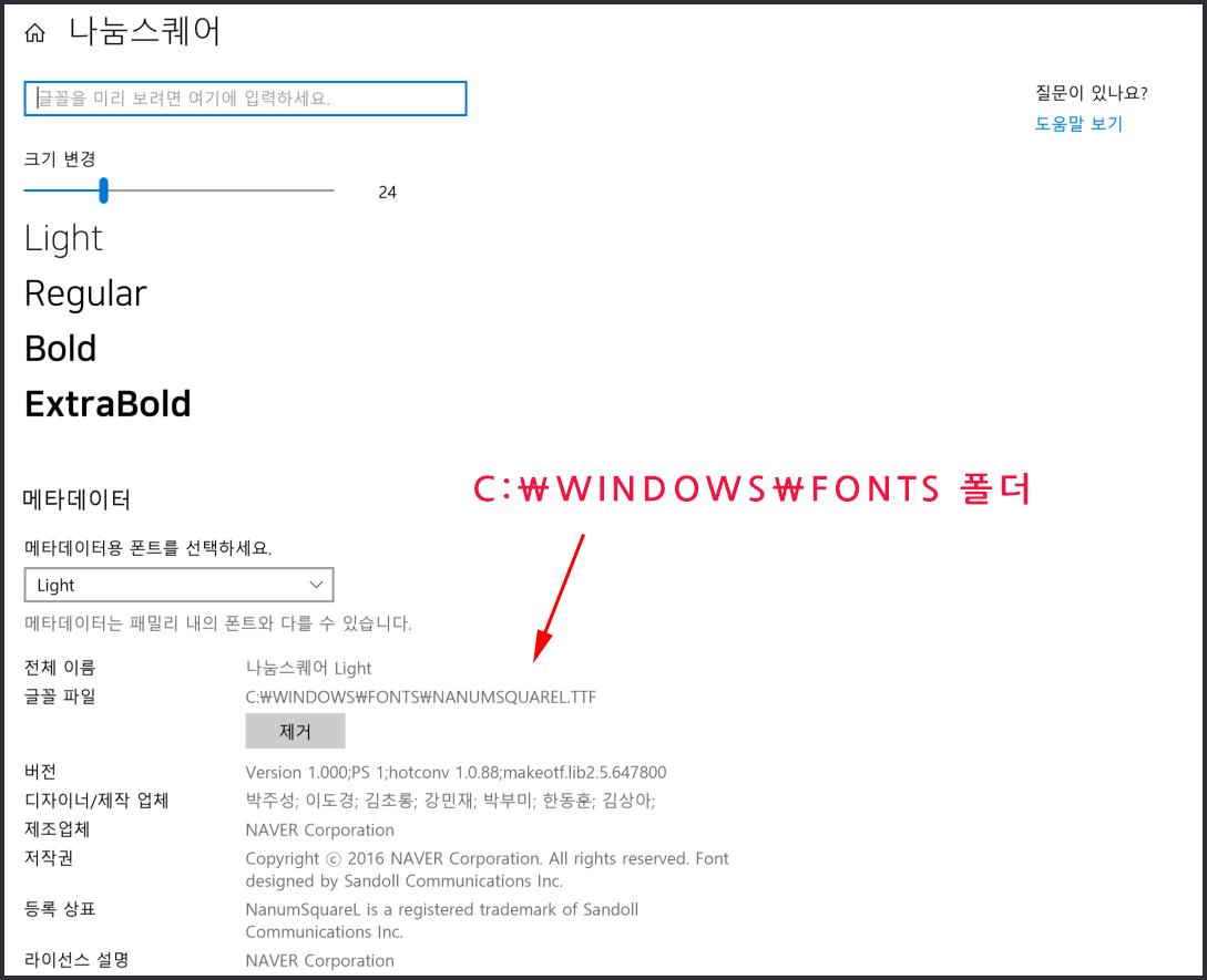 윈도우  10에서의 폰트파일 위치