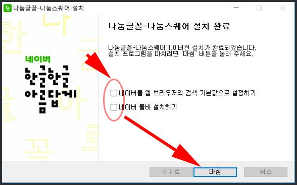 설치를 마치기전 추가프로그램 설치 화면