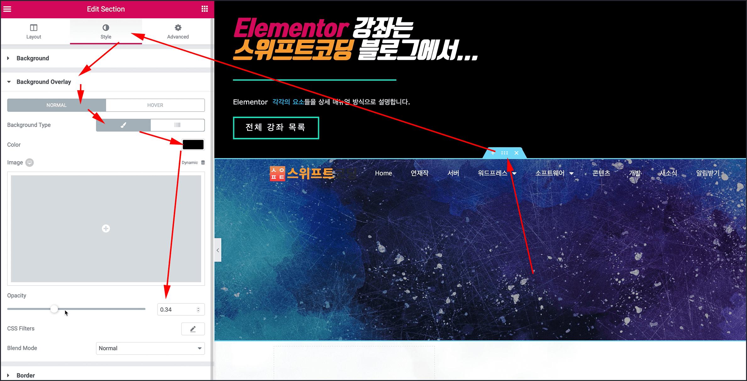 섹션의 Background Overlay 검은색, Opacity는 0.34