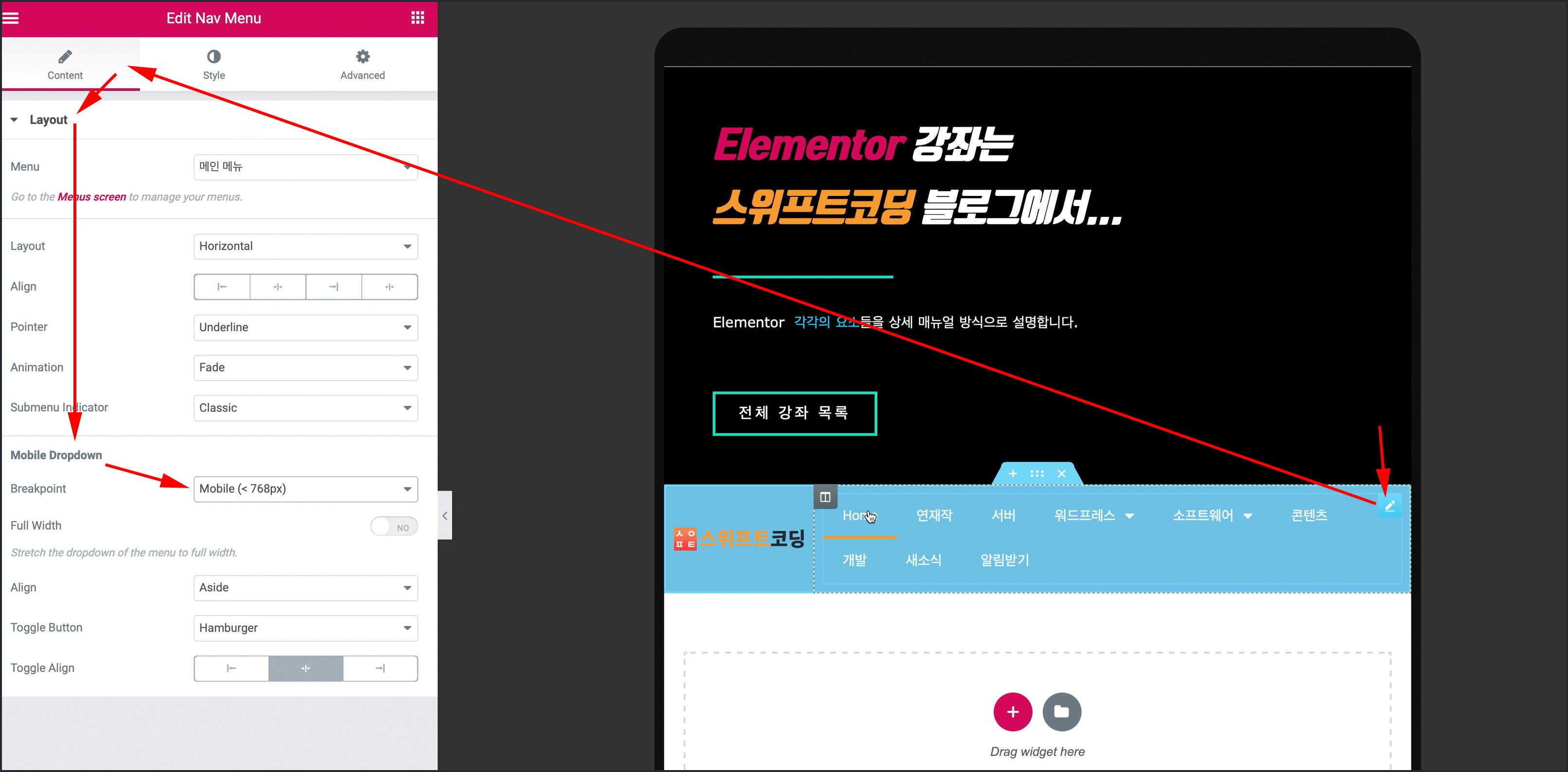 태블릿 모드에서도 내비 메뉴에 메뉴가 나열되도록 바뀌었다