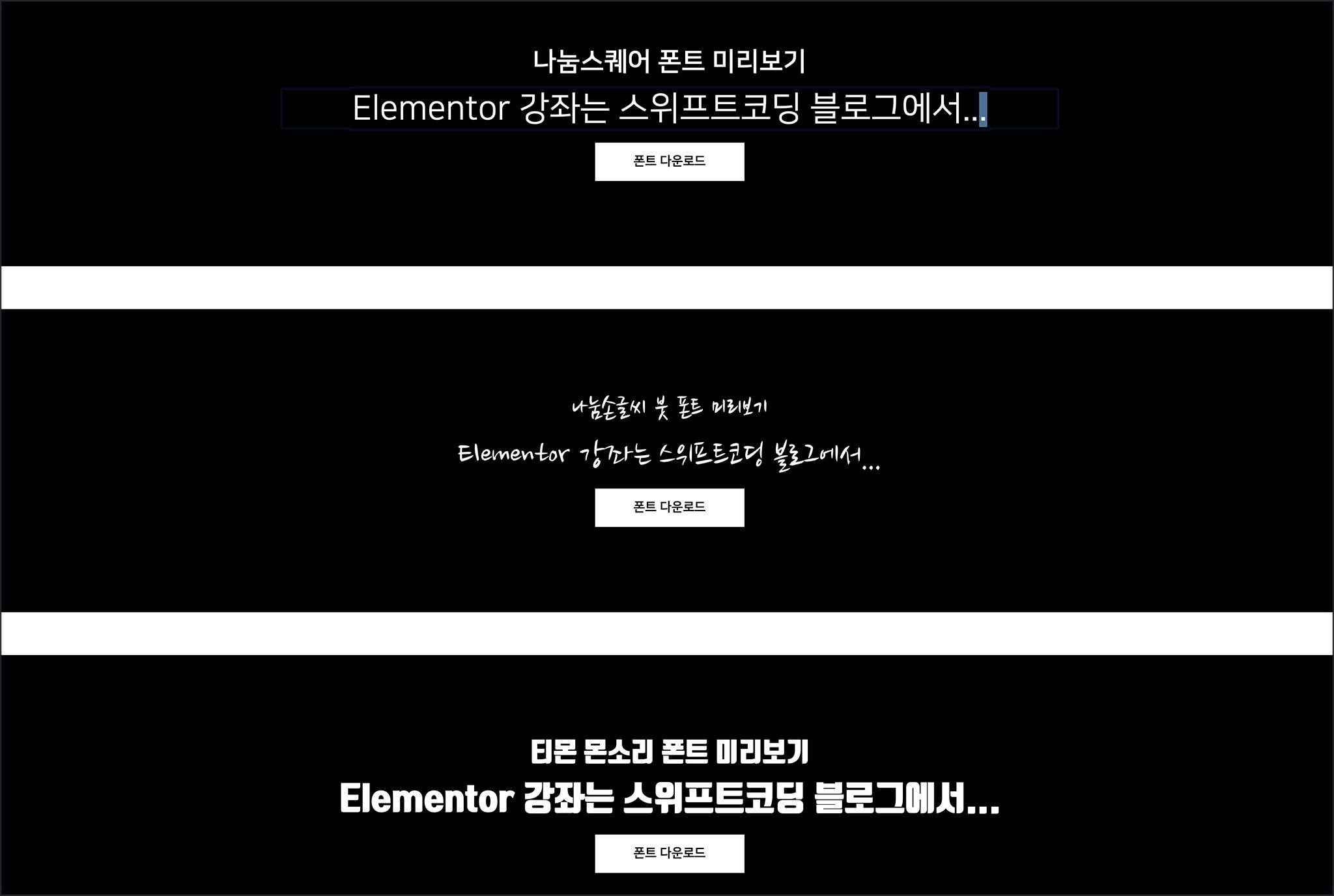 Elementor 강좌는 스위프트코딩 블로그에서... 라는 글자로 바꿈