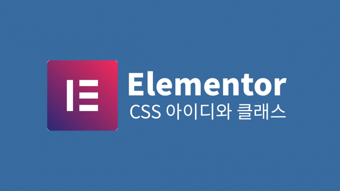 Elementor logo and post subject