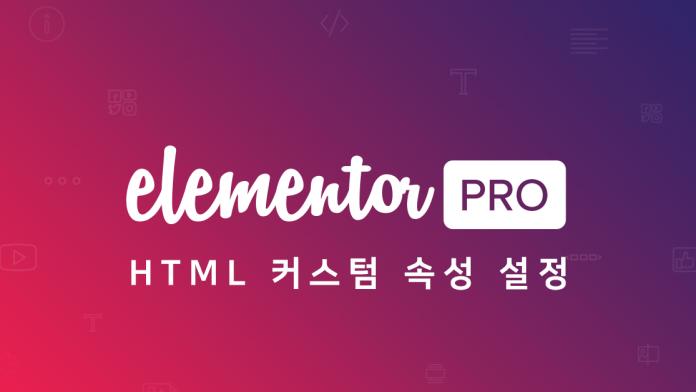 엘리멘터 프로 로고 + HTML 커스텀 속성 설정